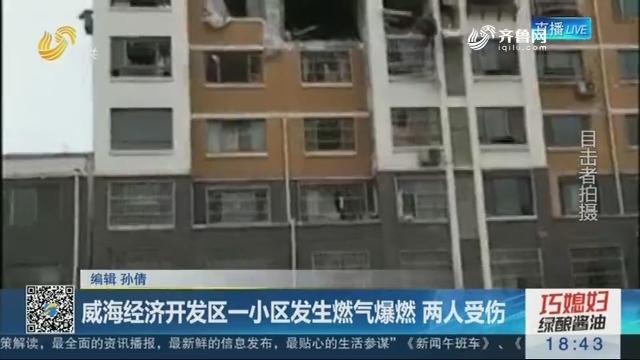 威海经济开发区一小区发生燃气爆燃 两人受伤