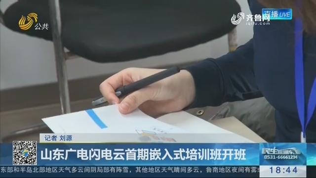 山东广电闪电云首期嵌入式培训班开班
