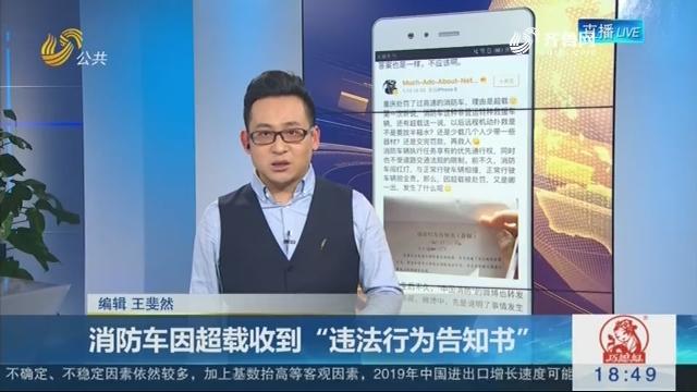 """【新说法】消防车因超载收到""""违法行为告知书"""""""