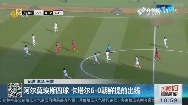 【亚洲杯来了】阿尔莫埃斯四球 卡塔尔6-0朝鲜提前出线