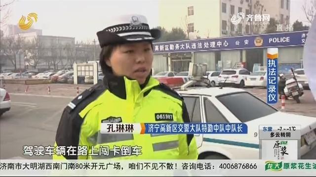 济宁:行驶中突然急倒车 被抓后不配合