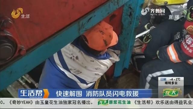 威海:危急!工人手卡机器吊臂