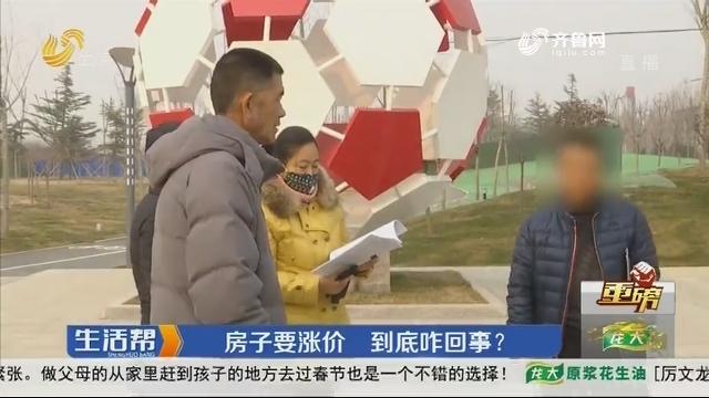 【重磅】潍坊:买房五年 开发商要涨价?