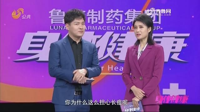 20190114《身材康健》:怎样才气战痘乐成