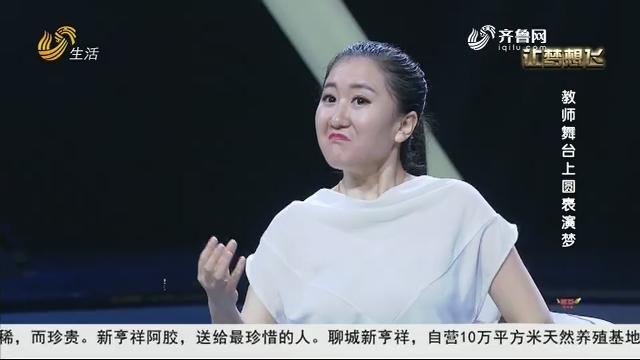 20190114《让梦想飞》:教师舞台上圆表演梦