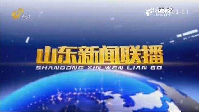2019年01月14日山东新闻联播完整版