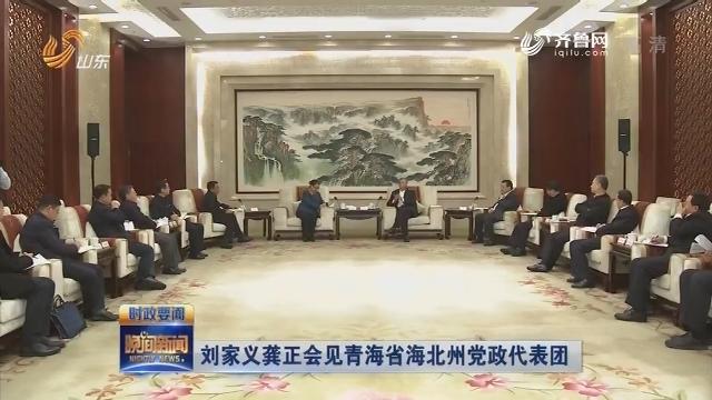 劉家義龔正會見青海省海北州黨政代表團