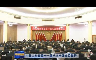 中共新开户送体验金省委十一届八次全领会议举行