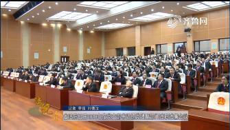 《法院在线》01-12播出:《省法院召开2018年度党支部书记抓党建暨部门述职述廉会议》