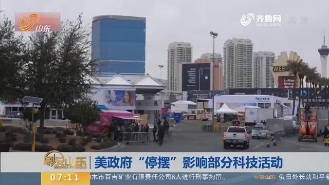 """【昨夜今晨】美政府""""停摆""""影响部分科技活动"""