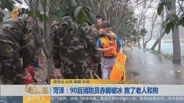 【闪电新闻排行榜】菏泽:90后消防员赤脚破冰 救了老人和狗