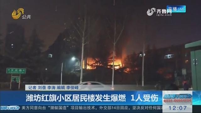 潍坊红旗小区居民楼发生爆燃 1人受伤