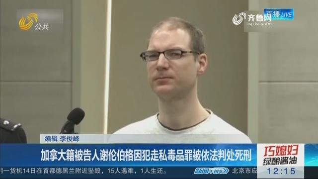 加拿大籍被告人谢伦伯格因犯走私毒品罪被依法判处死刑