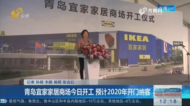 青岛宜家家居商场今日开工 预计2020年开门纳客