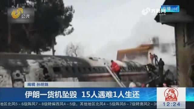 伊朗一货机坠毁 15人遇难1人生还