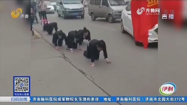 滕州:闹市街头 竟有一队人跪地爬行