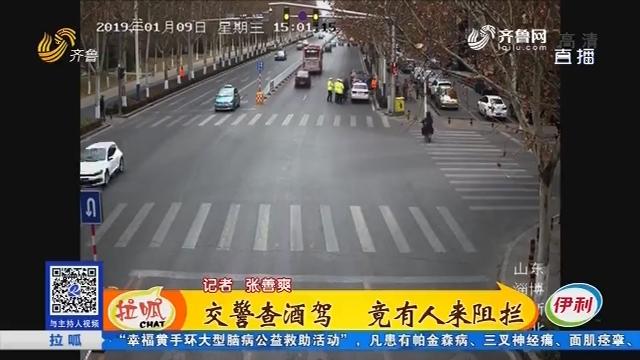 淄博:交警查酒驾 竟有人来阻拦