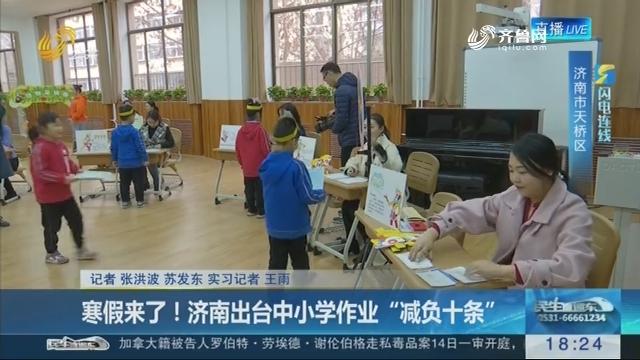 """【闪电连线】寒假来了!济南出台中小学作业""""减负十条"""""""
