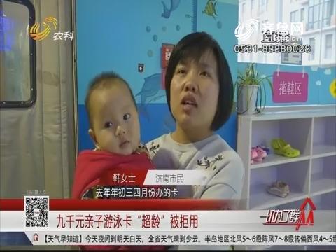 """【消费大真探】济南:九千元亲子游泳卡 """"超龄""""被拒用"""