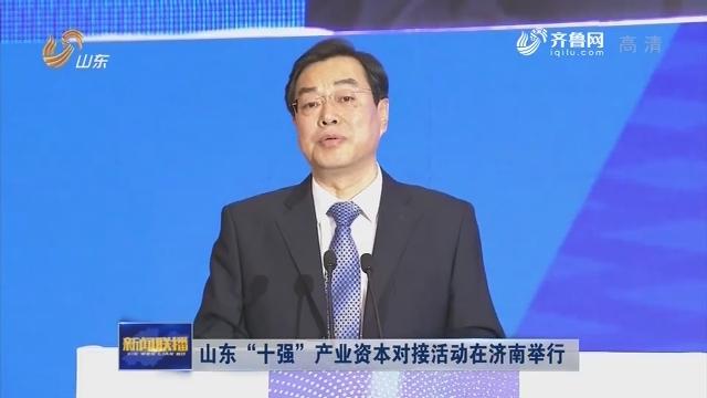 """山东""""十强""""产业资本对接活动在济南举行"""