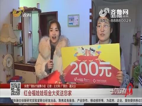 【红会福娃娃现金大奖送您家】东营广饶东方丽景小区
