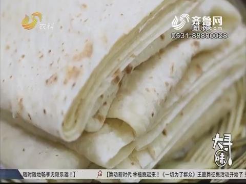 大寻味:三层的马宋饼 已流传上千年