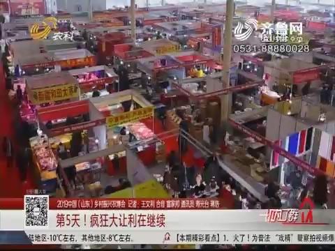 【2019中国(山东)乡村振兴农博会】第五天!疯狂大让利在继续