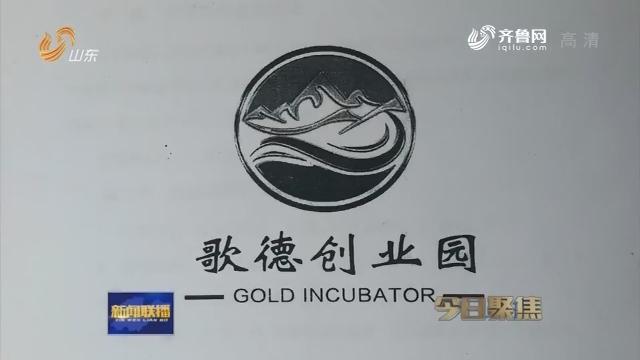 【今日聚焦】潍坊:百名业主被赶出创业园