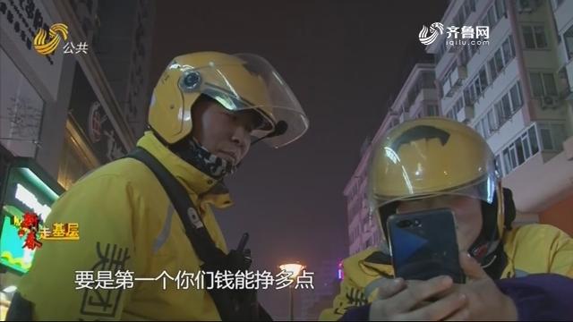 """【新春走基层·走近你】外卖夫妻档 获封""""跑单王"""""""