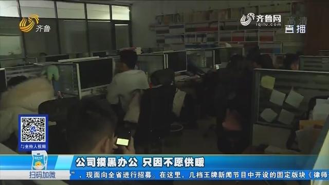 济南:公司摸黑办公 只因不愿供暖