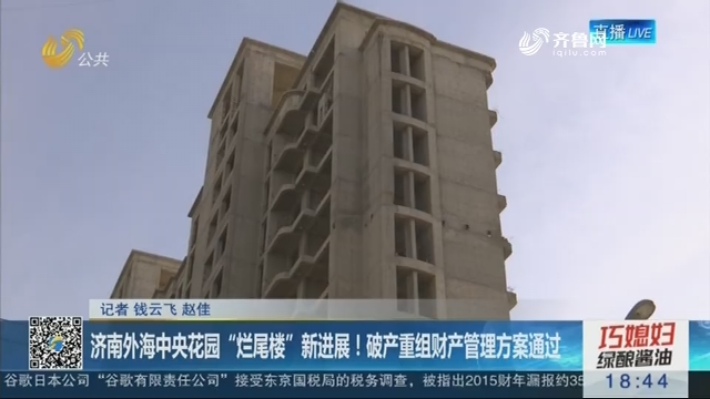 """济南外海中央花园""""烂尾楼""""新进展!破产重组财产管理方案通过"""