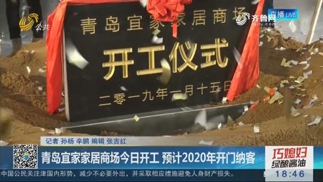 青岛宜家家居商场1月15日开工 预计2020年开门纳客