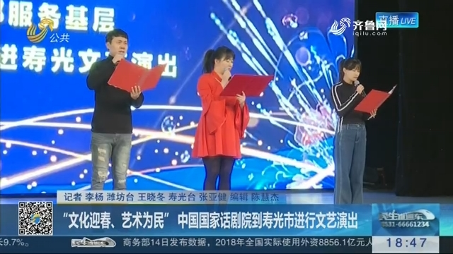 """""""文化迎春、艺术为民"""" 中国国家话剧院到寿光市进行文艺演出"""