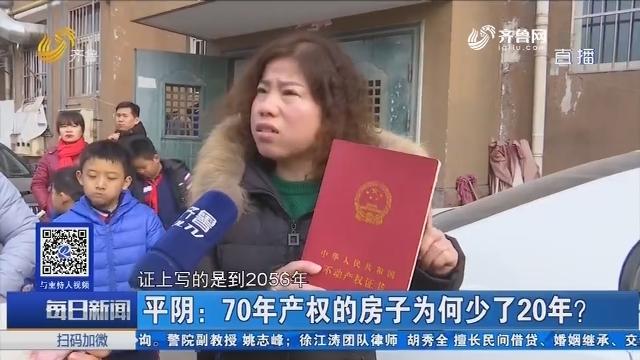 平阴:70年产权的房子为何少了20年?