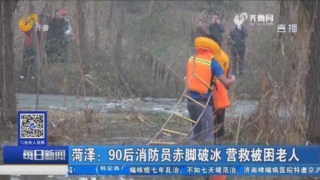 菏泽:90后消防员光脚破冰 营救被困老人
