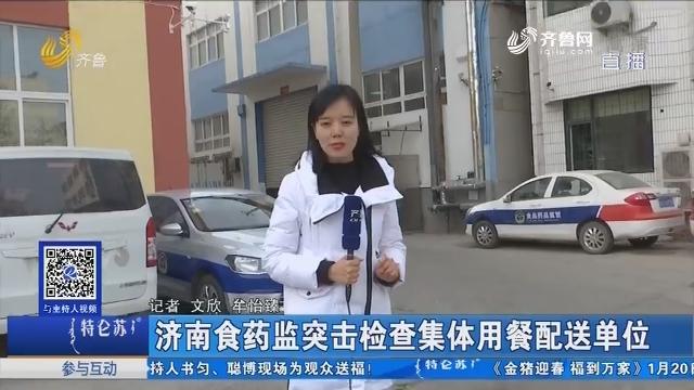济南食药监突击检查集体用餐配送单位
