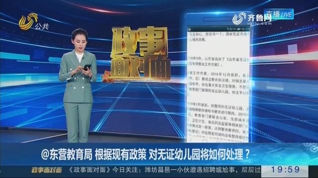 @东营教育局 根据现有政策 对无证幼儿园将如何处理?