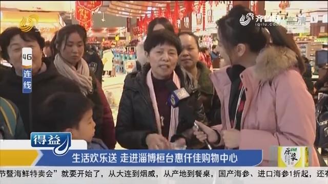 生活欢乐送 走进淄博桓台惠仟佳购物中心