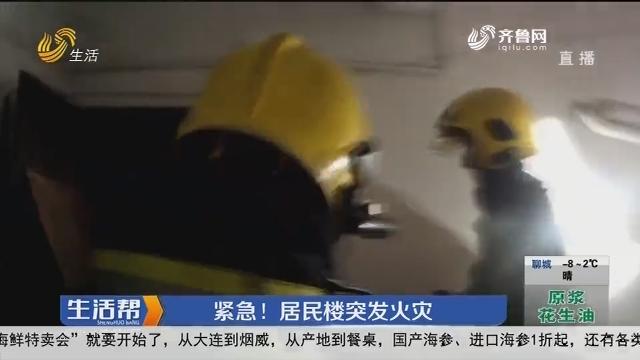 济宁:紧急!居民楼突发火灾