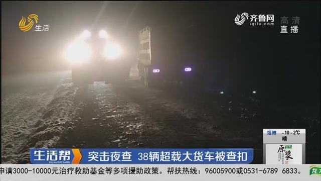滕州:突击夜查 38辆超载大货车被查扣