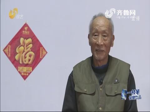 20190115《我是大明星》:橙子爷爷登台 温情感染全场