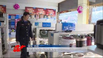 《问安齐鲁》01-12播出:《劣质电热锅  接地易触电》