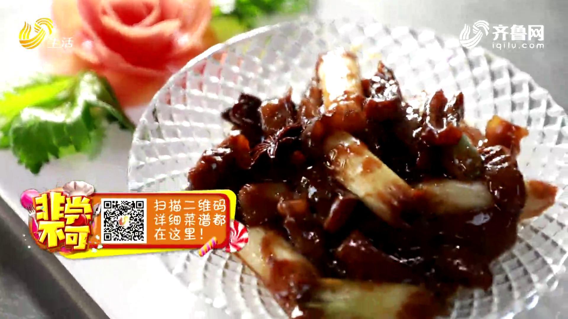 非尝美食:葱烧海参