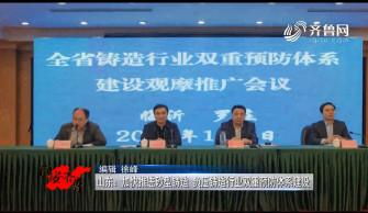 《问安齐鲁》01-12播出:《山东:加快推进砂型铸造 负压铸造行业双重预防体系建设》