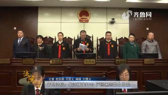 《法院在线》01-12播出:《青岛法院:依法精准打击 严惩黑恶势力犯罪》