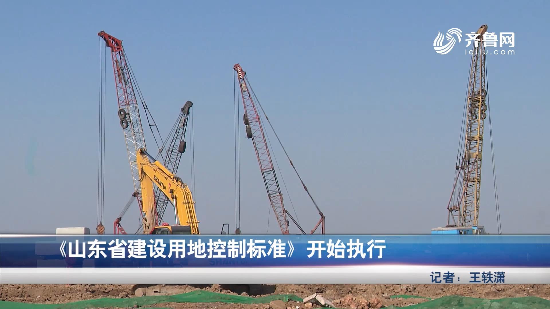 《山东省建设用地控制标准》开始执行