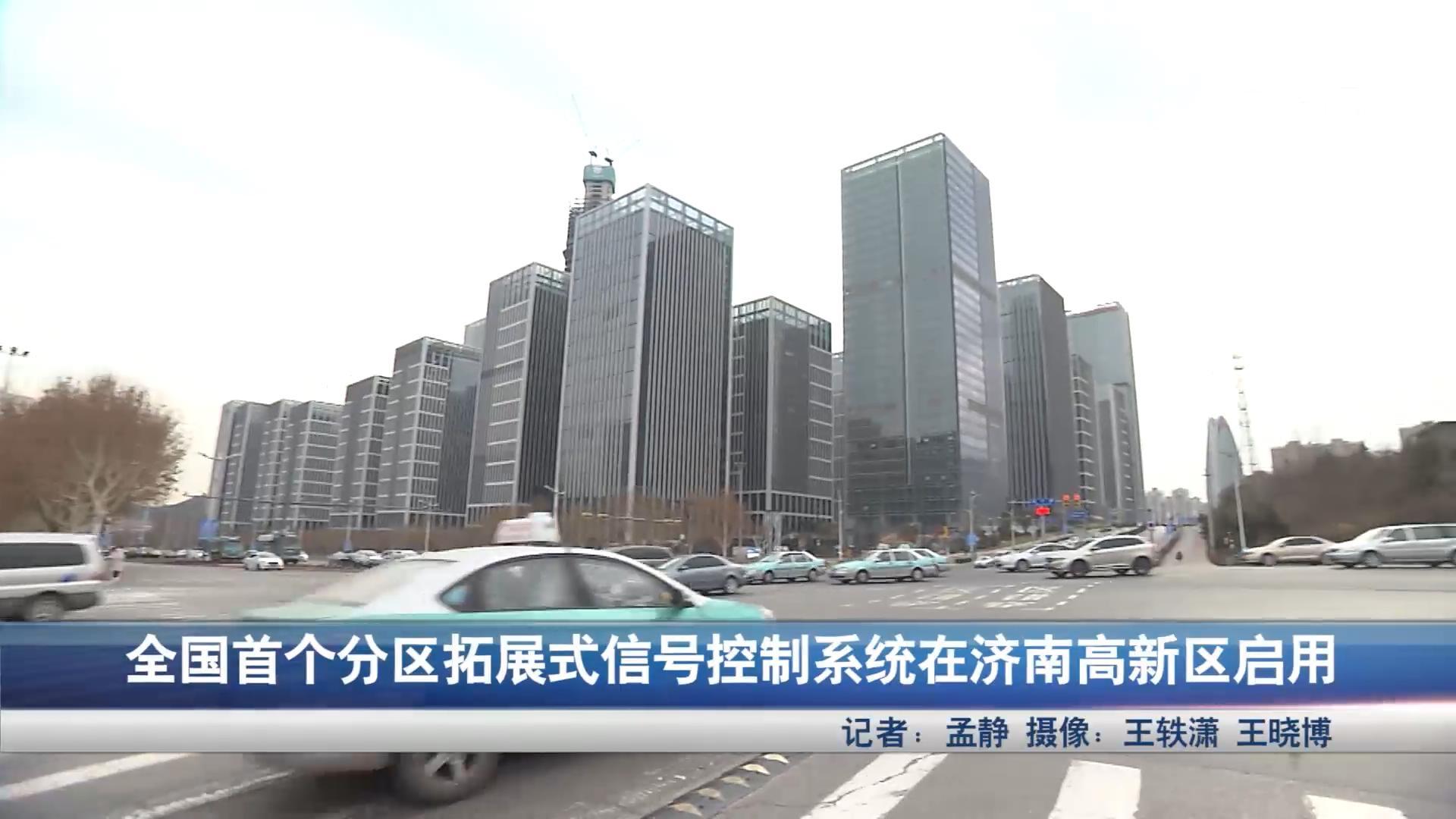 全国首个分区拓展式信号控制系统在济南高新区启用