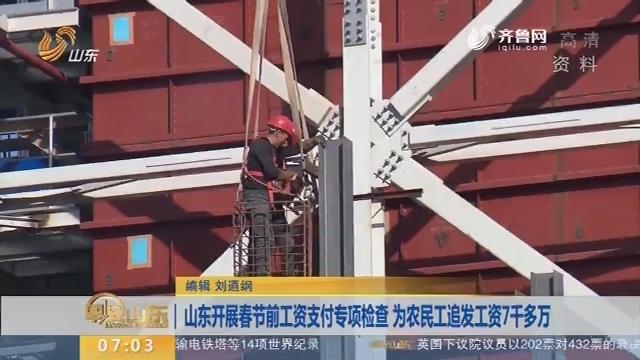 山东开展春节前工资支付专项检查 为农民工追发工资7千多万