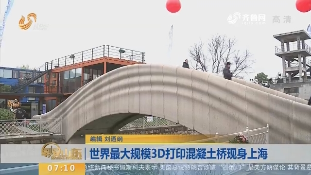 【闪电新闻排行榜】世界最大规模3D打印混凝土桥现身上海