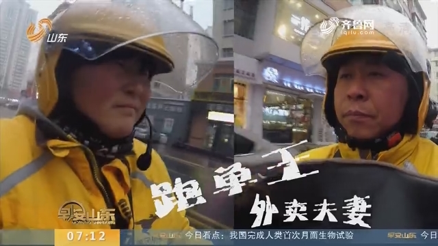 """【闪电新闻排行榜】外卖夫妻档 获封""""跑单王"""""""
